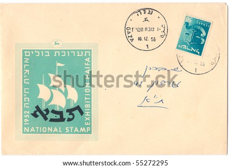 ISRAEL - CIRCA 1956: Vintage envelope and stamps in honor of the Haifa National Stamp Exhibition 1952, was printed in Israel, series, circa 1956