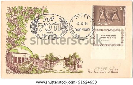 "ISRAEL - CIRCA 1954: Vintage postcard and stamp in honor of the 70-th anniversary of Gedera with inscription ""70-th anniversary of Gedera"" was printed in Israel, series, circa 1954"