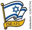 israel flag (flag of israel) - stock photo