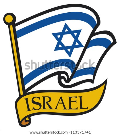 israel flag (flag of israel) - stock photo