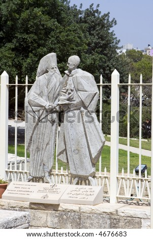 "Israel, Nazareth The Basilica of the Annunciation  sculpture ""The ecumenical meeting between Pope Paul VI and Atenagoras Jerusalem 5 January 1964"""