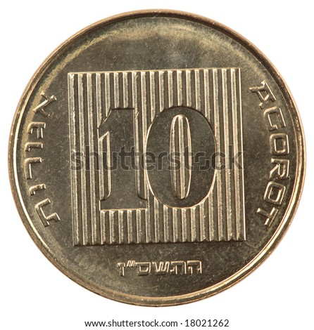 Israeli coins series - 10 Agorot front - stock photo