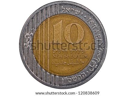 Israeli coins- 10 Shekels isolated on White - stock photo