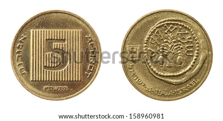 Israeli five Agorot coin (out of circulation), isolated with clipping path - stock photo