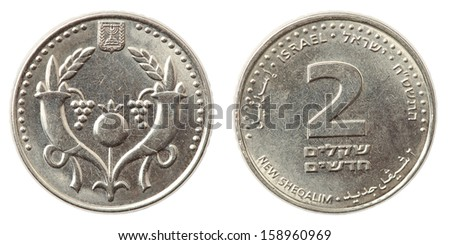 Israeli Two shekels coin, front and rear, isolated with clipping path - stock photo