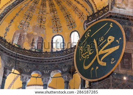 ISTANBUL - APRIL 08, 2015: Interior of the Hagia Sofia Mosque on April 08 Istanbul, Turkey in Istanbul,Turkey. Hagia Sophia is former Orthodox patriarchal basilica, later a mosque and now a museum - stock photo