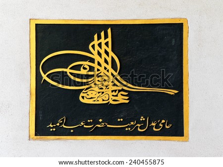 ISTANBUL, TURKEY  - MAY 18, 2014 - Turga of the Sultan, his calligraphy signature,  in Topkapi Palace,  in Istanbul, Turkey - stock photo