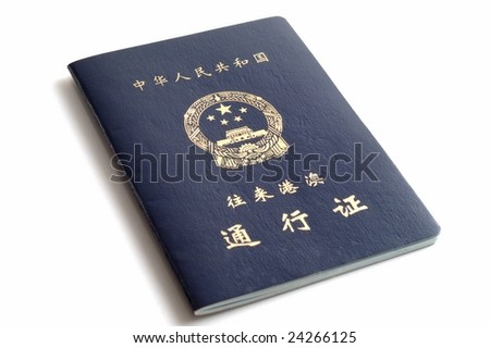 It is a China passport, for the China motherland people enter Hong Kong and Macao. - stock photo