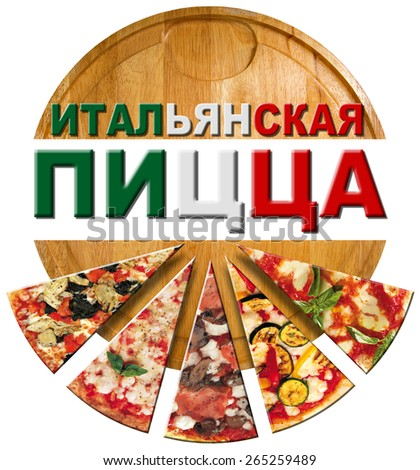 Italian Pizza on Cutting Board in Russian Language. Slices of pizza on round cutting board and text Italian pizza in russian language. Isolated on white background - stock photo