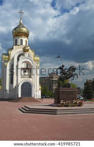 IVANOVO, RUSSIA - OCTOBER 6. Victory Square in the city of Ivanovo, Russia, the monument to St. George, and the Orthodox Church. May 10, 2016. - stock photo