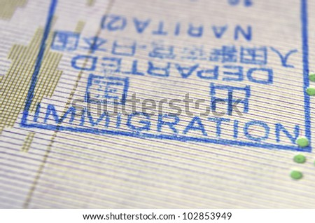 Japan immigration control passport stamp fragment; focus on Immigration word - stock photo