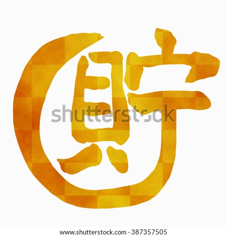 "Japanese calligraphy ""Earn"" (Pronunciation in Japanese is ""Tyo"")Character can become a rich"