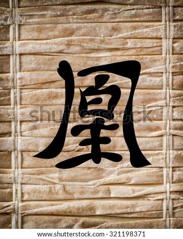 Japanese Characters Translation Phoenix On Bamboo Stock Photo