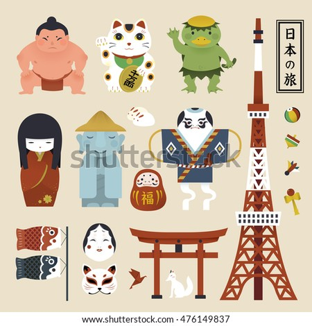 Japanese Culture Symbol Collection Japan Travel Stock ...