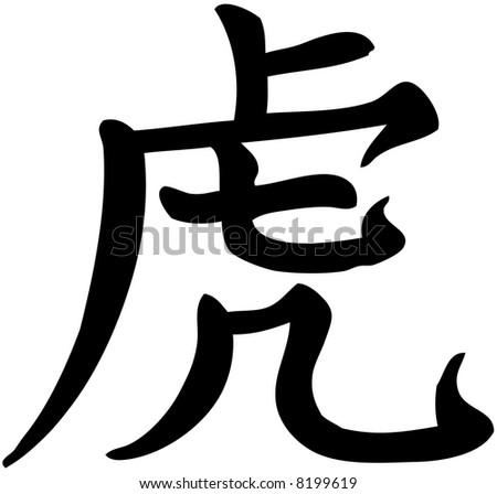 Japanese Tiger Symbol Japanese Kanji Tiger