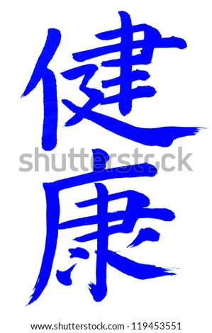 Japanese Letters, meaning HEALTH, written in blue ink - stock photo