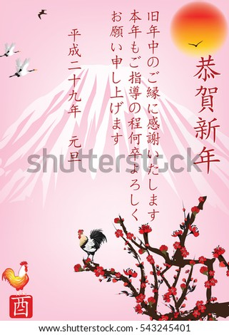 Japanese new year greeting card boss stock illustration 543245401 japanese new year greeting card for a boss leader text translation congratulations on m4hsunfo