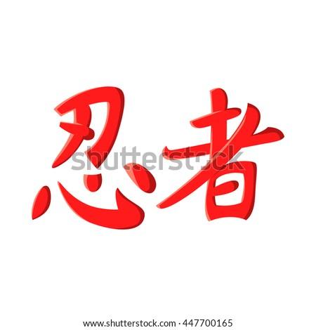 Japanese Ninja sign. Calligraphic inscription ninja icon in cartoon style isolated on white background - stock photo