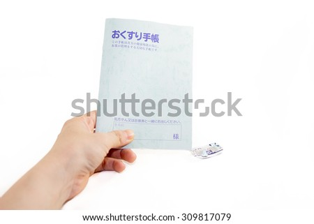 "Japanese personal medical history notebook. ""Personal medical history notebook, This notebook helps to manage your medical history, Please submit this with prescription or patient ID card, Your name"""