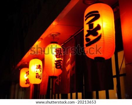 Japanese Restaurant - outdoor detail - stock photo