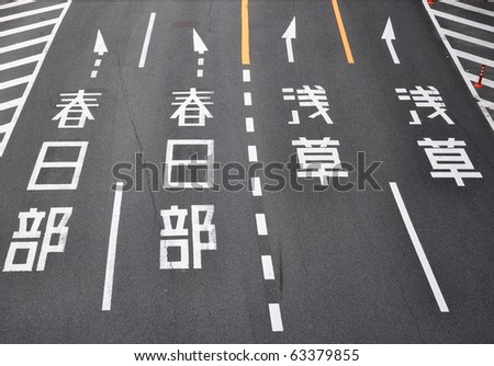Japanese road signs with directions for different lanes