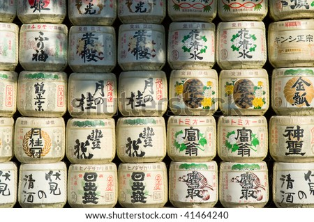 Japanese sake rice wine barrels with decorative writing - stock photo