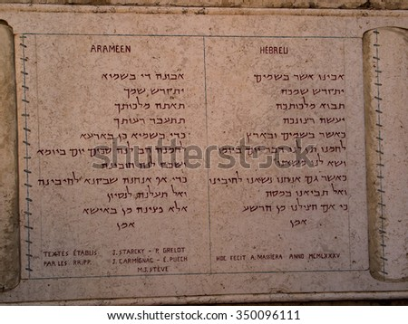 JERUSALEM, ISRAEL - JULY 13, 2015: Text of the Pater Noster prayer in Hebrew and Aramaic (Jesus languages) on one of the walls within the Church of the Pater Noster on Mount of Olives. israel - stock photo