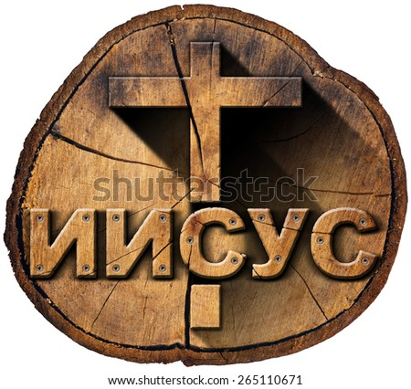 Jesus Wooden Cross in Russian Language. Wooden Christian cross on a section of tree trunk with text Jesus in russian language. Isolated on white background - stock photo
