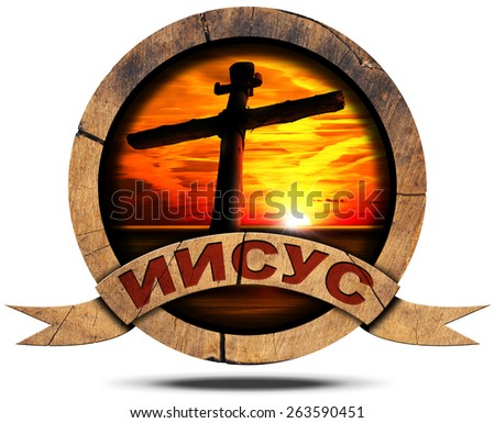 Jesus - Wooden Icon in Russian Language. Wooden icon with cross silhouette at the sunset over the sea with cloudy sky, wooden ribbon with text Jesus in russian language. Isolated on white background - stock photo