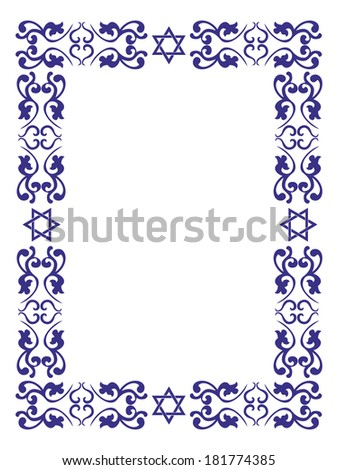 Jewish floral border with David star on white background for your design ( illustration ) - stock photo