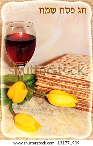 jewish holiday of Passover and its attributes, with an inscription in Hebrew - Happy Passover - stock photo