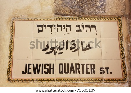 Jewish quarter street sign, old city Jerusalem - stock photo