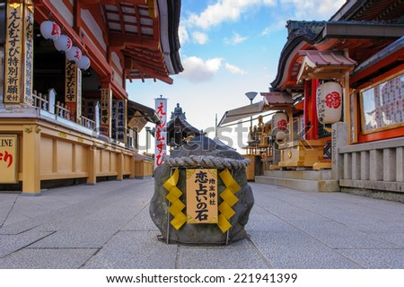 Jishu Jinja shrine in Kyoto - stock photo