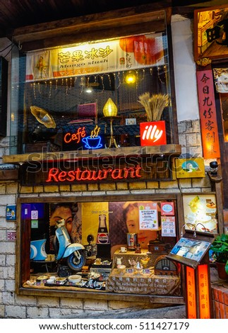 Jiufen, Taiwan - Jan 7, 2016. A vintage restaurant located at the night market in Jiufen, Taiwan.