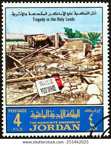 """JORDAN - CIRCA 1969: A stamp printed in Jordan from the """"Tragedy in the Holy Lands """" issue shows wrecked post office, circa 1969.  - stock photo"""