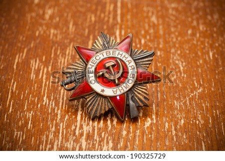 Jubilee Order of the Great Patriotic War. May 9 - Victory Day - stock photo