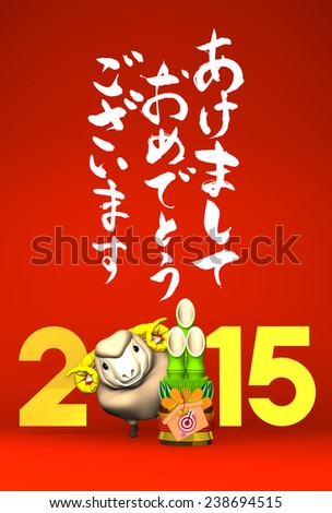 Kadomatsu, Brown Sheep, 2015, Greeting On Red. 3D render illustration For The Year Of The Sheep,2015.