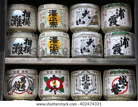 KAMAKURA, JAPAN - AUGUST 5, 2015: Stack of Japanese wine (sake) barrels at a shrine on August 5, 2015 in Kamakura, Japan. Japanese donate wine to the temples and shrines as offering for the Gods. - stock photo