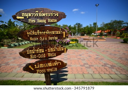 Kamphaeng Phet,Thailand - November 22,2015: Phra Raung hot wells or Hot Springs, Kamphaeng Phet