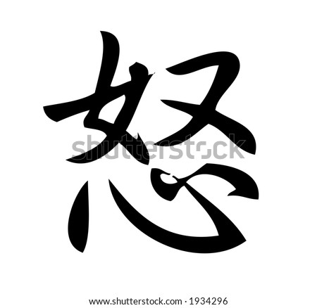 Kanji Character Anger Wrath Kanji One Stock Illustration 1934296