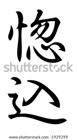 Kanji character for Fall in Love (to be charmed).  Kanji are Chinese characters first introduced to Japan in the 5th century.  Hand designed graphic.