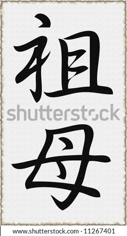 Kanji character for Grandmother. Rendered on canvas background with burned edges.