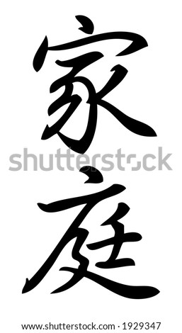 Kanji Character Home Family Kanji One Stock Illustration 1929347