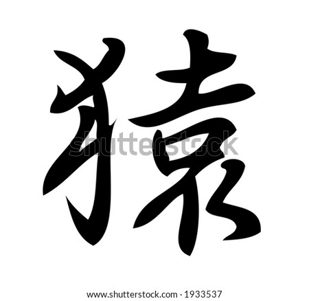 Kanji Character Monkey Kanji One Three Stock Illustration 1933537