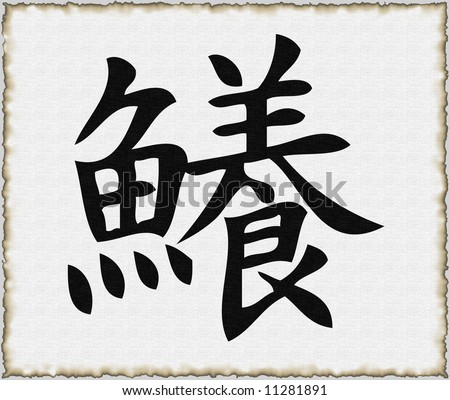 Get a Chinese Name - On-line Chinese Tools