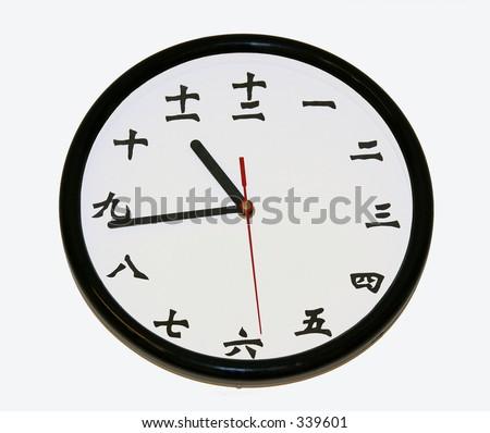 Kanji (Japanese Character) Wall Clock - stock photo