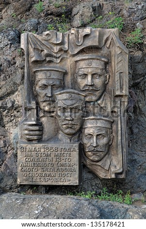 Khabarovsk, Memorial of the soldiers of 13th Siberian battalion, who founded on this place the Khabarovka military settlement on May 31, 1858, Far East, Russia