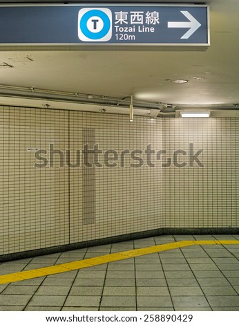 KIBA, TOKYO - APRIL 30, 2014: Signbord for the way to ticketing gate of Kiba subway station of Tozai line in the underground passage.