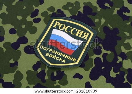 KIEV, UKRAINE - Apr. 26, 2015. Russian border guards uniform badge - stock photo