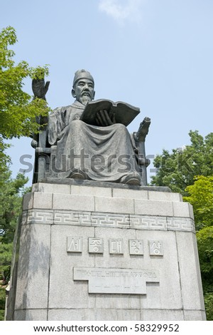 King Sejong statue in Seoul, South Korea - stock photo